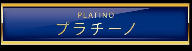 プラチーノ