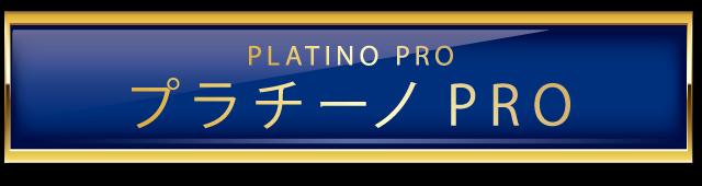 プラチーノPRO